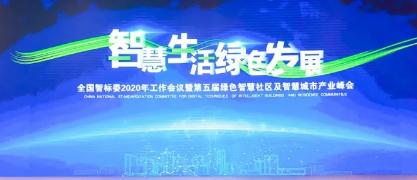 保臻科技受邀出席第五届绿色智慧社区及智慧城市产业峰会
